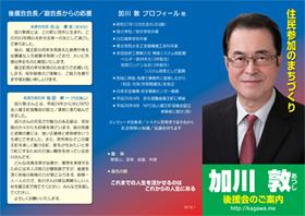 加川敦様パンフレット表